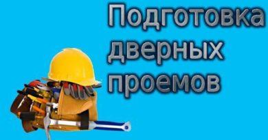 podgotovka-proema-dverej_2-3923466
