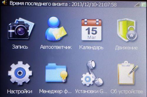 elektronnyj-glazok_6-7038932