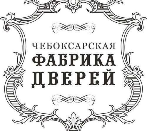 obzor-cheboksarskoj-fabriki_6-3084651