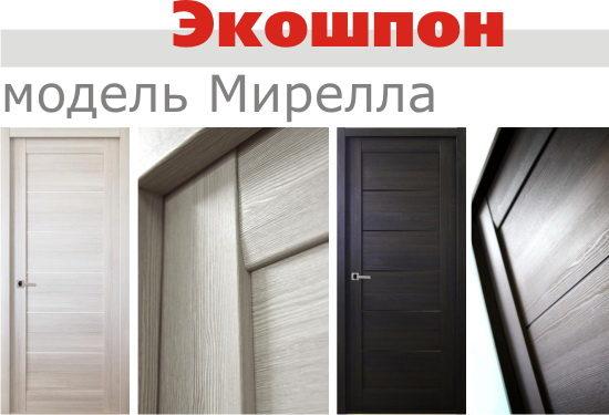 Недорогие межкомнатные двери из экошпона