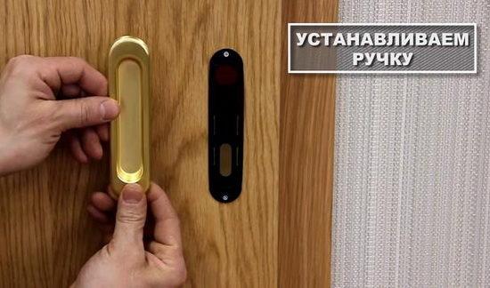 Установка ручки на раздвижную дверь