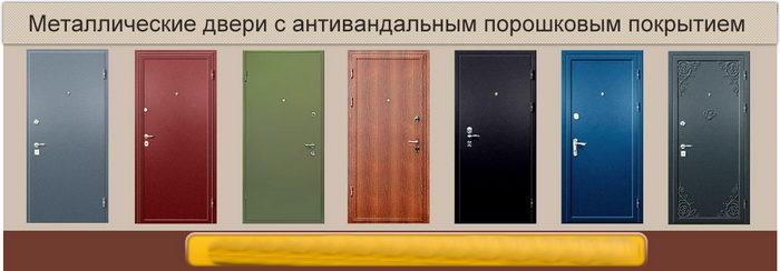 vhodnye-antivandalnye-dveri-poroshkovaya-kraska-7096054